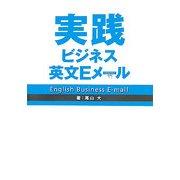 実践ビジネス英文Eメール [単行本]