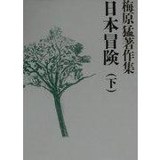 梅原猛著作集〈8〉日本冒険(下) [全集叢書]