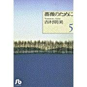 薔薇のために<5>(コミック文庫(女性)) [文庫]