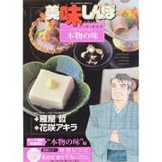 美味しんぼア・ラ・カルト<24>(ビッグ コミックス) [コミック]