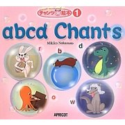 abcd Chants(チャンツde絵本〈1〉)