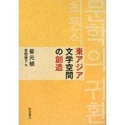 東アジア文学空間の創造 [単行本]