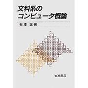 文科系のコンピュータ概論 [単行本]
