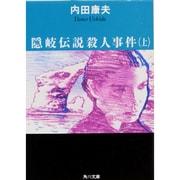 隠岐伝説殺人事件〈上〉(角川文庫) [文庫]
