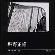 日本の写真家 12 [全集叢書]