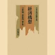 経済構想(日本近代思想大系〈8〉)