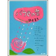 バラ色の雲―つれづれノート〈6〉(角川文庫) [文庫]