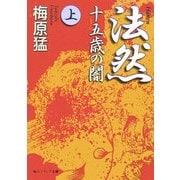 法然―十五歳の闇〈上〉(角川ソフィア文庫) [文庫]