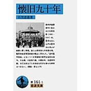 懐旧九十年(岩波文庫 青 161-1) [文庫]