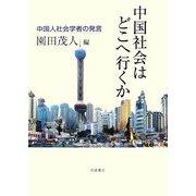 中国社会はどこへ行くか―中国人社会学者の発言 [単行本]