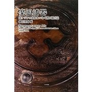 楽浪漆器―東アジアの文化をつなぐ漢の漆工品 [単行本]