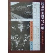 鉄道が主役だった頃―戦中~新幹線前夜 [単行本]