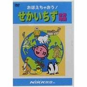 おぼえちゃおう!せかいちず[DVD]-子供の世界を広げてあげたい(おぼえちゃおう!シリーズ)