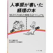 人事屋が書いた経理の本-MGから生まれた戦略会計マニュアル [単行本]