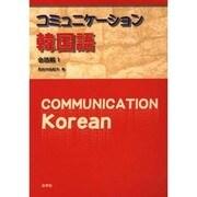 コミュニケーション韓国語 会話編1 CD付き