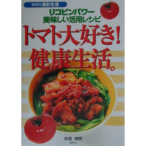 トマト大好き!健康生活。―リコピンパワー美味しい活用レシピ(SERIES 食彩生活) [全集叢書]