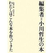 編集者=小川哲生の本―わたしはこんな本を作ってきた [単行本]