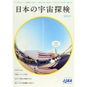 日本の宇宙探検 [単行本]