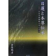 日蓮と本尊伝承―大石寺戒壇板本尊の真実 [単行本]