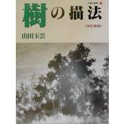 樹の描法 改訂新版 (玉雲水墨画〈第10巻〉) [単行本]