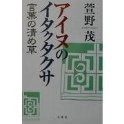 アイヌのイタクタクサ―言葉の清め草 [単行本]
