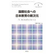 国際社会への日本教育の新次元―今、知らねばならないこと(国際共生研究所叢書) [単行本]