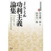 功利主義論集(近代社会思想コレクション〈05〉) [全集叢書]