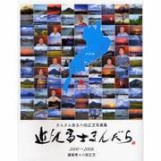 近江富士まんだら-さんさん会&八田正文写真集 2000~2006 [単行本]