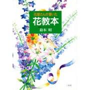 花屋さんが書いた花教本 [単行本]