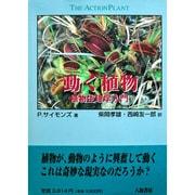 動く植物―植物生理学入門 [単行本]