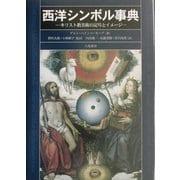 西洋シンボル事典―キリスト教美術の記号とイメージ [事典辞典]