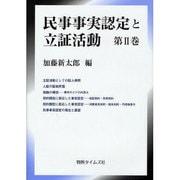 民事事実認定と立証活動 第2巻 [単行本]