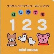 はじめての123(ブラウンベアファミリーのミニブック 2) [絵本]