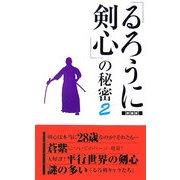 『るろうに剣心』の秘密〈2〉 新装版 [単行本]