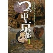 つちの中の京都〈1〉 改訂復刻版 [単行本]