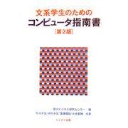 文系学生のためのコンピュータ指南書 第2版 [単行本]