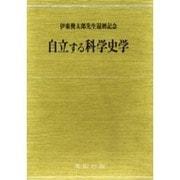 自立する科学史学―伊東俊太郎先生還歴記念論文集