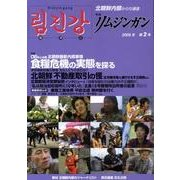 季刊リムジンガン 第2号(2008夏)-北朝鮮内部からの通信 [単行本]