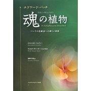 エドワード・バッチ 魂の植物―バッチの花療法への新しい洞察 [単行本]