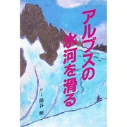 アルプスの氷河を滑る(榧・画文集〈10〉) [単行本]