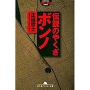 伝説のやくざ ボンノ(幻冬舎アウトロー文庫) [文庫]