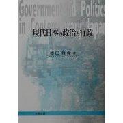現代日本の政治と行政 [単行本]