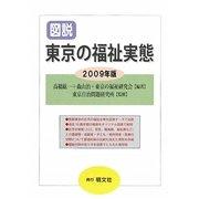 図説 東京の福祉実態〈2009年版〉 [単行本]