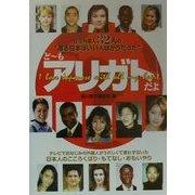 """どーもアリガトだよ―在日外国人32人の""""渡る日本はいい人ばかりだった"""" [単行本]"""