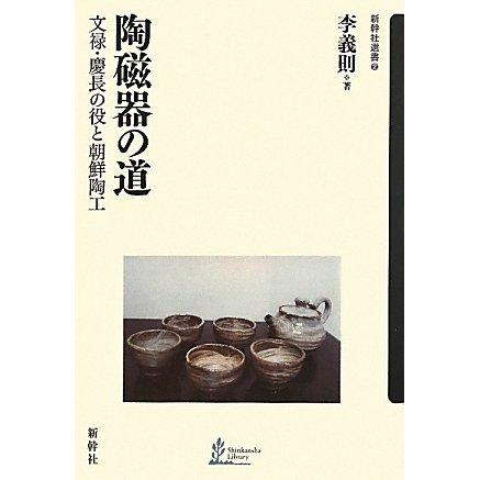 陶磁器の道―文禄・慶長の役と朝鮮陶工(新幹社選書) [全集叢書]