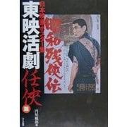 日本映画ポスター集―東映活劇任侠篇 [単行本]