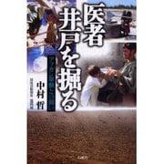 医者井戸を掘る-アフガン旱魃との闘い [単行本]