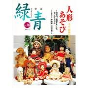 緑青 Vol.16-骨董 [全集叢書]