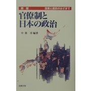 新版 官僚制と日本の政治―改革と抵抗のはざまで [単行本]
