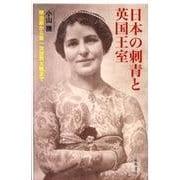 日本の刺青と英国王室-明治期から第一次世界大戦まで [単行本]